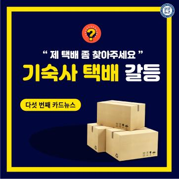 [2020] 기숙사 택배 갈등